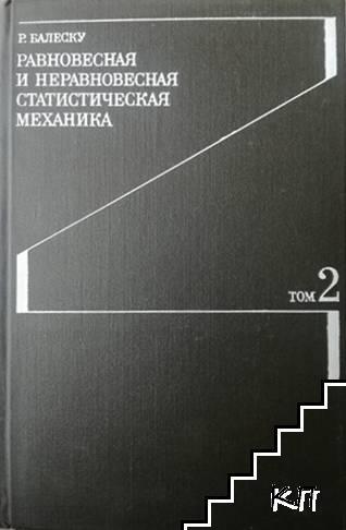 Равновесная и неравновесная статистическая механика. Том 2