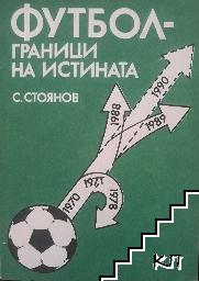Футбол - граници на истината