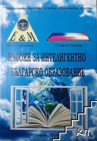 Насоки за интелигентно българско образование