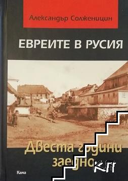 Евреите в Русия