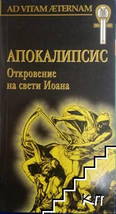 Апокалипсис. Откровение на Свети Иоана