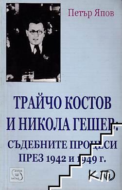 Трайчо Костов и Никола Гешев: Съдебните процеси през 1942 и 1949 г