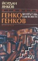 Мемоари. Книга 3: Генко Генков - бунтът на цветовете
