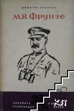 М. В. Фрунзе