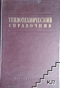 Теплотехнический справочник. Том 1