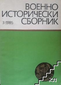Военно-исторически сборник. Кн. 3 / 1985