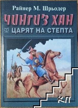 Чингиз хан - царят на степта