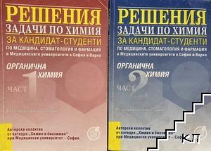 Решения задачи по химия за кандидат-студенти по медицина, стоматология и и фармация. Част 1-2: Органична химия