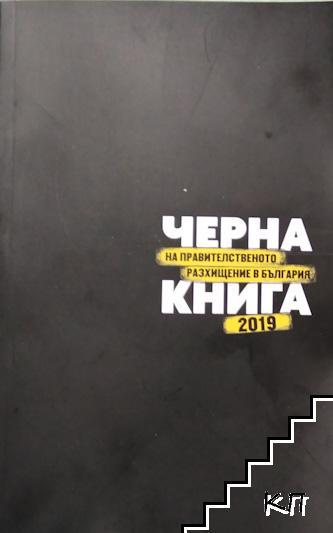 Черна книга на правителственото разхищение в България 2019