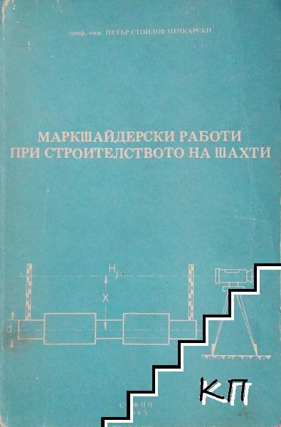 Маркшайдерски работи при строителството на шахти