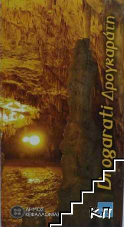 Drogarati Cave. Kefalonia