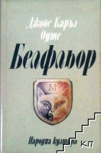 Белфльор