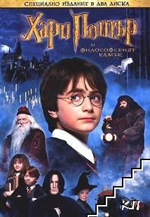 Хари Потър и Философският камък. Специално издание в 2 диска (DVD)