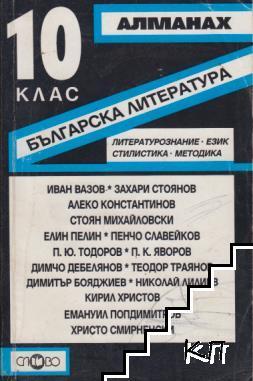 Алманах за 10. клас. Българска литература