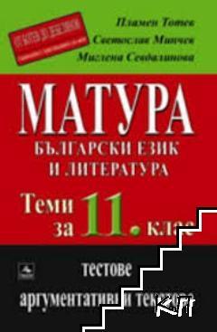 Матура: Български език и литература. Теми за 11. клас