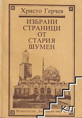 Избрани страници от стария Шумен