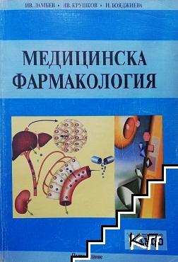 Медицинска фармакология
