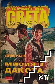 Краят на света. Книга 5: Мисия в Дакота