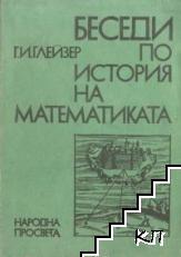 Беседи по история на математиката. Част 2