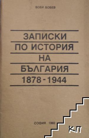 Записки по история на България