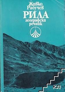 Рила - географски речник