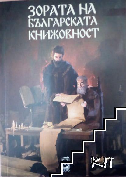 Зората на българската книжовност