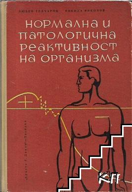 Нормална и патологична реактивност на организма