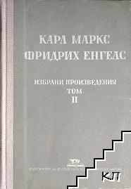 Избрани произведения в два тома. Том 2
