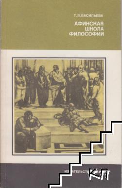 Афинская школа философии