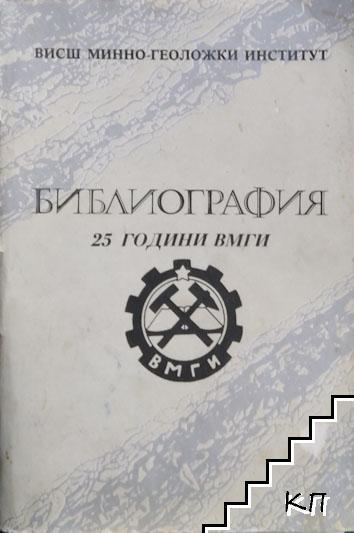 Библиография. 25 години ВМГИ