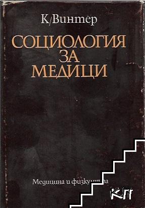 Социология за медици