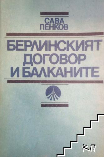 Берлинският договор и Балканите