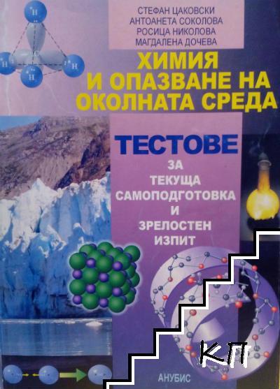 Химия и опазване на околната среда. Тестове за текуща самоподготовка и зрелостен изпит