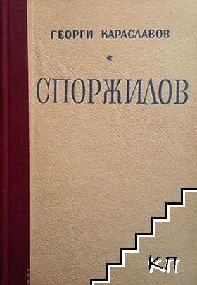 Споржилов