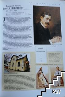 Български писатели (Допълнителна снимка 1)