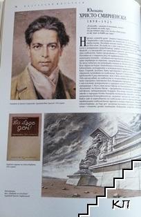 Български писатели (Допълнителна снимка 3)