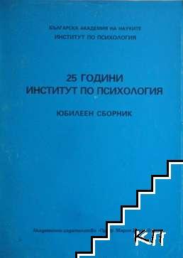 25 години Институт по психология