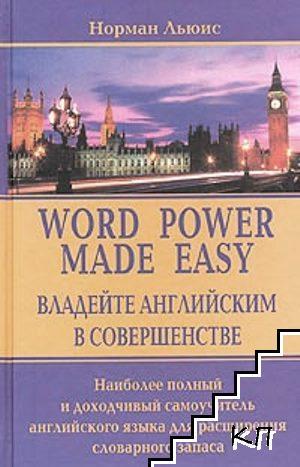 Word Power Made Easy / Владейте английским в совершенстве