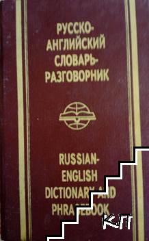 Русско-английский словарь-разговорник