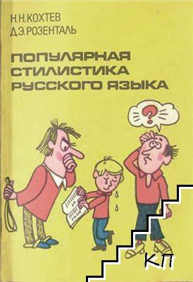 Популярная стилистика русского языка