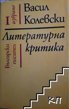 Литературна критика. Том 1