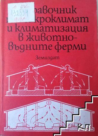 Справочник по микроклимат и климатизация на животновъдните ферми