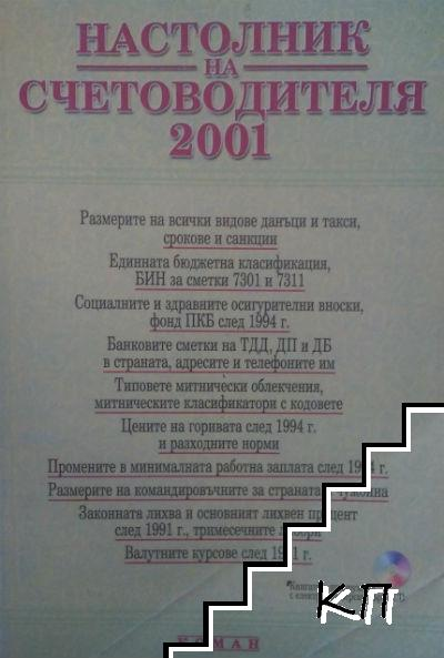 Настолник на счетоводителя 2001