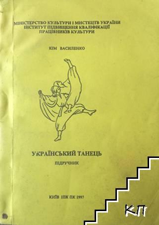 Український танець. Підручник