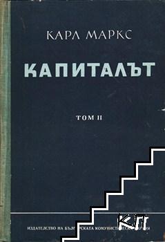 Капиталът. Том 2: Критика на политическата икономия