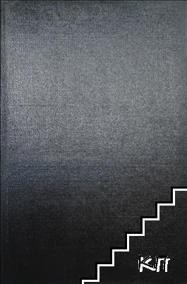 Гърбавия. Книга 1-2