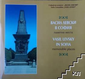 Васил Левски в София / Vasil Levsky in Sofia
