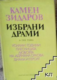 Избрани драми в три тома. Том 1-3 (Допълнителна снимка 1)