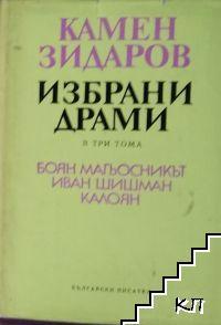 Избрани драми в три тома. Том 1-3 (Допълнителна снимка 2)