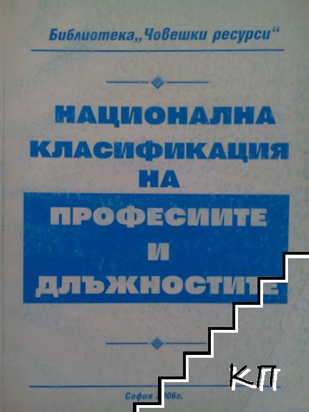 Национална класификация на професиите и длъжностите